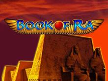 Бонусы автомата Book of Ra